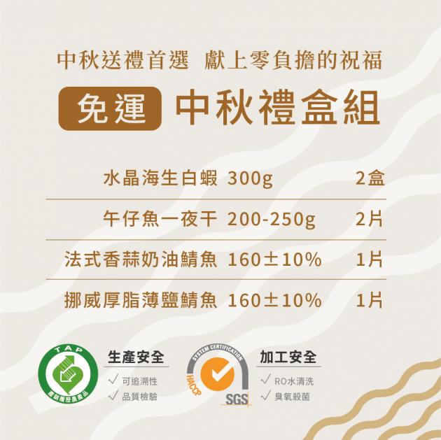 2021盛秋品蝦中秋禮盒 2